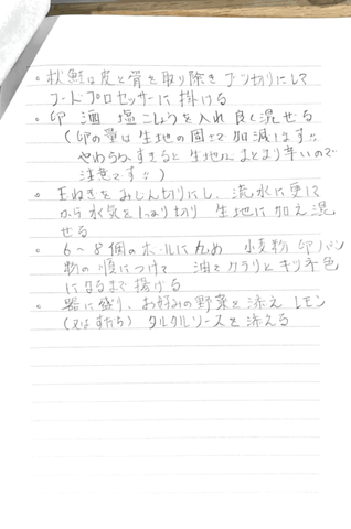 Scannable の文書 4 (2020-10-26 19_08_15).PNG