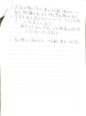 Scannable の文書 4 (2020-10-26 19_29_57).png