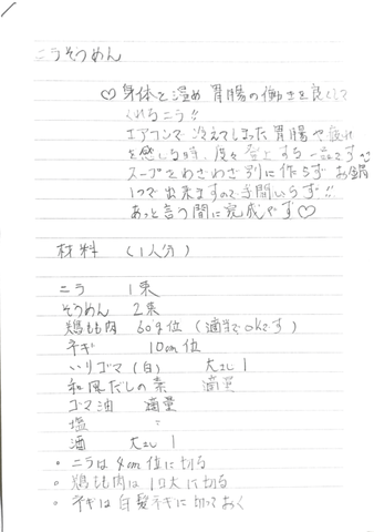 Scannable の文書 5 (2020-07-28 19_14_50).png