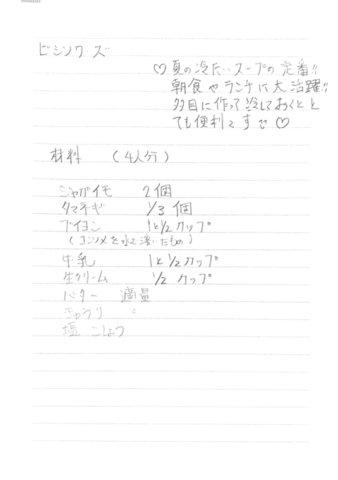 Scannable の文書 5 (2020-09-01 23_04_34).png