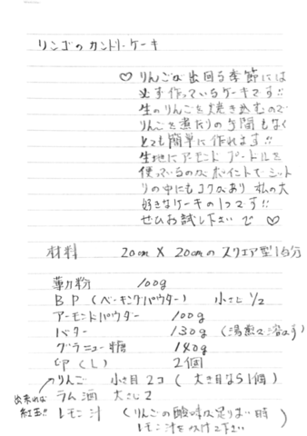 Scannable の文書 5 (2020-10-08 16_01_38).png