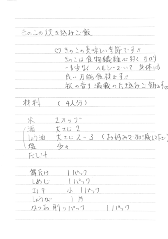 Scannable の文書 5 (2020-10-26 19_08_15).PNG