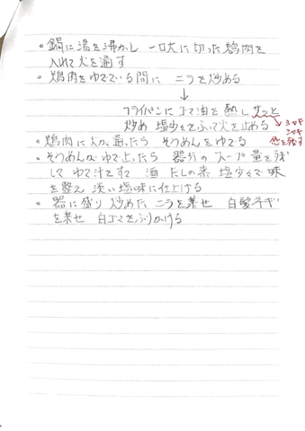 Scannable の文書 6 (2020-07-28 19_14_50).png