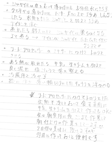 Scannable の文書 6 (2020-09-01 23_04_34).png