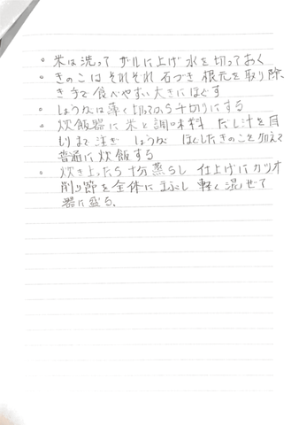Scannable の文書 6 (2020-10-26 19_08_15).PNG